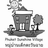 มูลนิธิหมู่บ้านเด็กตะวันฉาย Phuket Sunshine Village Foundation