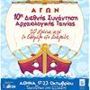 AGON Festival- Φεστιβάλ Αρχαιολογικής Ταινίας ΑΓΩΝ