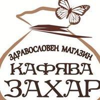 """Здравословен магазин """"Кафява захар"""""""