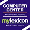 Computer Center & Mylexicon Στο Ρέθυμνο