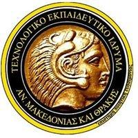 Τεχνολογικό Εκπαιδευτικό Ίδρυμα - ΤΕΙ Ανατολικής Μακεδονίας και Θράκης