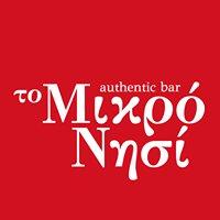 Το Μικρό Νησί (Authentic Bar)
