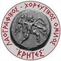 Λαογραφικός Όμιλος Κρήτες