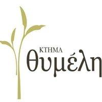 Κτήμα Θυμέλη / Ktima Thymeli