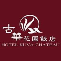 Hotel Kuva Chateau 古華花園飯店