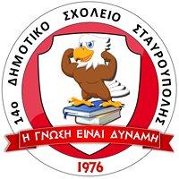 14ο Δημοτικό Σχολείο Σταυρούπολης