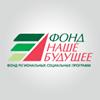 """Фонд региональных социальных программ """"Наше будущее"""""""