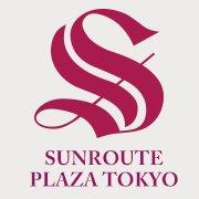 サンルートプラザ東京(SUNROUTE PLAZA TOKYO)