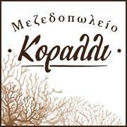 Κοράλλι Μεζεδοπωλείο - Koralli restaurant