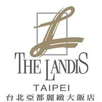 台北亞都麗緻大飯店 The Landis Taipei Hotel