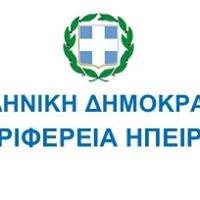 ΠΕΡΙΦΕΡΕΙΑ ΗΠΕΙΡΟΥ- REGION OF EPIRUS
