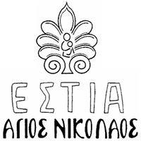 Estia Agios Nikolaos