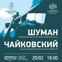 Chamber Philharmonic Sochi - Камерная филармония Сочи