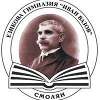 """ЕГ """"Иван Вазов"""" - Смолян"""