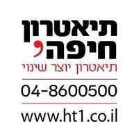 Haifa Theatre - תיאטרון חיפה