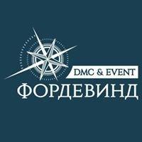 Фордевинд Сочи DMC & Event