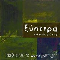 Εστιατόριο Ξύπετρα Xypetra