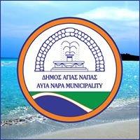 Ayia Napa Municipality - Δήμος Αγίας Νάπας