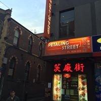 Petaling Street China Town