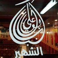 Kebab Abu Ali