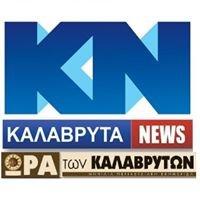 ΚΑΛΑΒΡΥΤΑ-NEWS