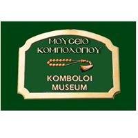 Μουσείο Κομπολογιού - Komboloi Museum