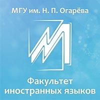 Факультет Иностранных Языков МГУ им. Н.П. Огарёва