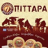Τυροκομείο Πιτταράς - Naxos Cheese Making Industry Pittaras -