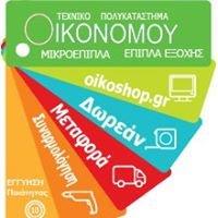 O I K O N O M O Y- Oikoshop.gr