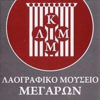ΚΑΣΤΑΝΕΙΟ ΛΑΟΓΡΑΦΙΚΟ ΜΟΥΣΕΙΟ ΜΕΓΑΡΩΝ