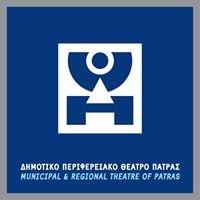 Δημοτικό Περιφερειακό Θέατρο Πάτρας-ΔΗ.ΠΕ.ΘΕ. Πάτρας