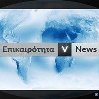 Επικαιρότητα - V - News