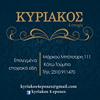 Kyriakos 4 epoxes