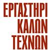 Εργαστήρι Καλών Τεχνών ΤΖΕΝΑΝΙΔΟΥ