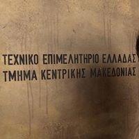 Τεχνικό Επιμελητήριο Ελλάδας (τκμ)