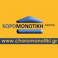 Choromonotiki
