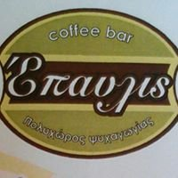 Epaulis Cafe