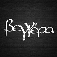 Βεγγέρα