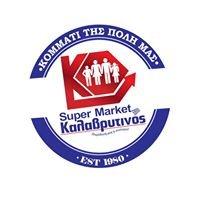 Super-Market Καλαβρυτινος