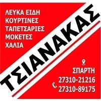 Tsianakas Home