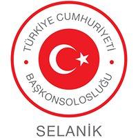 T.C. Selanik Başkonsolosluğu
