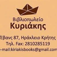 Βιβλιοπωλείο Κυριάκης