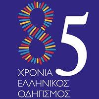 Σώμα Ελληνικού Οδηγισμού (ΣΕΟ) - Τ.Τ. Ζακύνθου