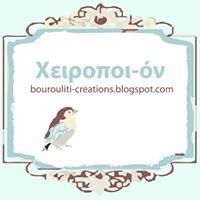 Χειροποιόν-Στέφανα Γάμου με Κουκούλι & Μετάξι