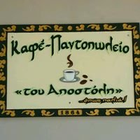 Καφε-Παντοπωλειο ''του Αποστόλη''