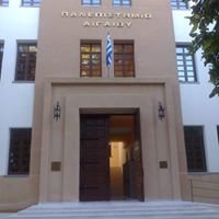 University Of The Aegean/ Πανεπιστήμιο Αιγαίου
