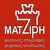 Επιγραφές Ματζίρη / Matziri Luminous Signs / Epigrafes Matziri