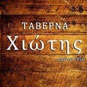 Ταβέρνα Χιώτης Chiotis