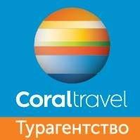 Coral Travel Турагентство/ТУРЫ/Бизнес центр крещатик Плаза