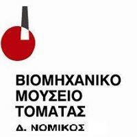 Tomato Industrial Museum - Vlychada
